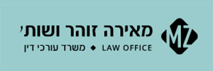 מאירה זוהר עורכת דין לדיני נזיקין | ביטוח סיעודי | 03-5622772